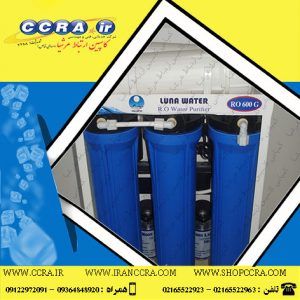 دستگاه تصفیه آب نیمه صنعتی 600 گالن لونا واتر
