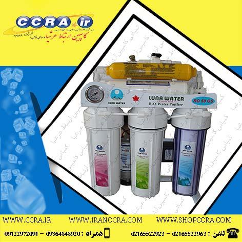 تامین کننده لوازم جانبی مربوط به دستگاه های تصفیه آب خانگی لونا واتر