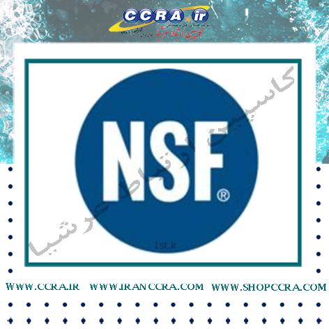 گواهینامه NSF برای دستگاه ها و تجهیزات تصفیه آب خانگی