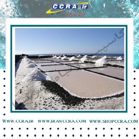 منابع نمک و راه های حذف آن از آب آشامیدنی