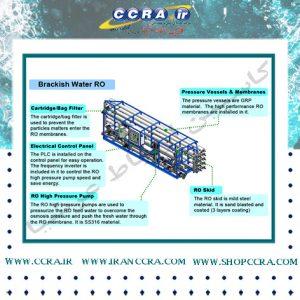 سیستم آب شیرین کن اسمز معکوس صنعتی (BWRO)