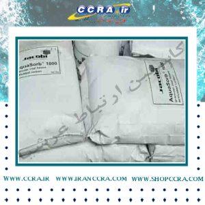 نمایندگی فروش کربن اکتیو AquaSorb ۱۰۰۰