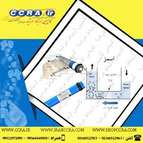 فرآیند اسمز معکوس در دستگاه تصفیه آب چیست؟